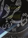 مجموعه قوانین و مقررات همکاری های بین المللی ایران و کشورهای جهان در زمینه ی کیفری