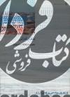 از ایران چه می دانم؟(بندر انزلی)