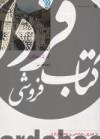 از ایران چه می دانم؟(کردستان)