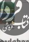 از ایران چه می دانم؟(راه آهن در ایران)