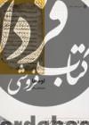 از ایران چه می دانم؟(اوستا)