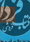 از ایران چه می دانم؟(داریوش بزرگ)