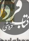 از ایران چه می دانم؟(خسرو و شیرین)
