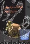 فرهنگ توصیفی تاریخ ایران(5ج)فرهنگمکتوب