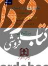 قانون مجازات اسلامی سال 1392