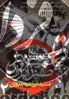 کاوشی در طنز ایران(ج2،نبوی)