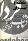 نقشه راهنمای منطقه 1 تهران کد 301