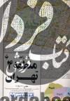 نقشه راهنمای منطقه 4 تهران کد 304