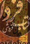 دیوان پروین اعتصامی(جیبی)کرمان