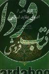 درس هایی از اصول عقاید اسلامی