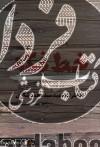 خط فکه(خاطرات شهید سید محمد شکری)