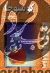 کومبوچا قارچ معجزهگر(چ10)