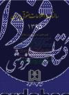 سالنامه و اطلاعات حقوقی ایران 1395