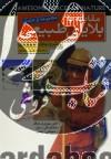 مجموعه مقابله با بلایای طبیعی (5جلدی)