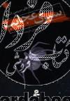 قصههای سرزمین اشباح ج01- سیرک عجایب