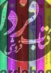 مجموعه کلیات سعدی (6جلدی)
