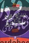 رمان کودکان- سرزمین سحرآمیز، جلدهای 6 تا 10