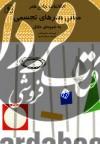 اطلاعات جامع هنر 6 (مبانی هنرهای تجسمی)