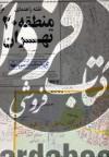 نقشه راهنمای منطقه20 تهران کد 320