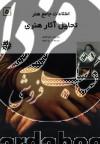 اطلاعات جامع هنر 5 (تحلیل آثار هنری)