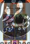 اژدهایان دلتورا- مجموعه 4جلدی رمانهای چهارگانه امیلی رودا