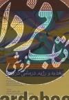 تغذیه و رژیم درمانی کراوس جلد دوم 2008