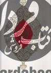 قرآن کریم(21،باقاب،رحلی)