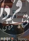 آموزش جامع Maya 2012