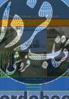 نقش تالاب ها در تصفیه فاضلاب شهری و صنعتی(طراحی و بهره برداری)