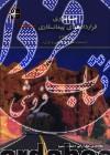 حسابداری قراردادهای پیمانکاری بر پایه استاندارد های بین المللی و ایران(صنعت احداث)