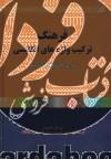فرهنگ ترکیب واژه های انگلیسی برای زبان آموزان ایرانی