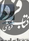 از ایران چه می دانم؟(خلیج فارس)