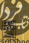 دانشنامه فرهنگ وتمدن: دست بافته های استان