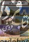 شناخت شهرهای ایران