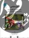 حشرهشناسی ردهبندی، تاکسونومی تکاملی حشرات (جلد پنجم)