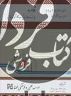 قاهره باز زنده سازی یک کلانشهر تاریخی