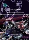 نانو حاملهای پلیمری ساخت خصوصیات و کاربرد در دارورسانی