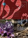 زعفران (جلد دوم)