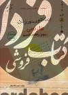 ادبیات و دستور زبان فارسی سوم راهنمایی