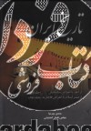 تاریخ ایران(پیرنیا)