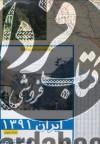 نقشه راههای ایران 93 کد 454