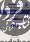 کتاب راهنما فارسی عمومی