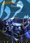 نبرد با شیاطین ج04- بک