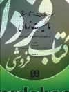 مطالعه ماهیت و آثار حقوقی مالکیت زمانی در حقوق ایران با تطبیق در حقوق آمریکا