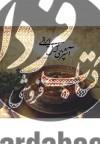 آشپزی اصیل ایرانی