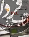 آموزش جامع و کاربردی PLC