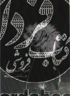 کژال(دفتر اول مجموعه اشعار کوتاه عاشقانه)