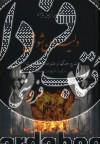 دلیران شوش (شرح جنگها و فتوحات خشایارشا)