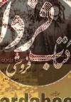زنان پیشگام ایرانی(شیرازه)