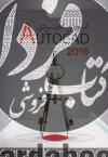 آموزش کاربردی AutoCAD 2016
